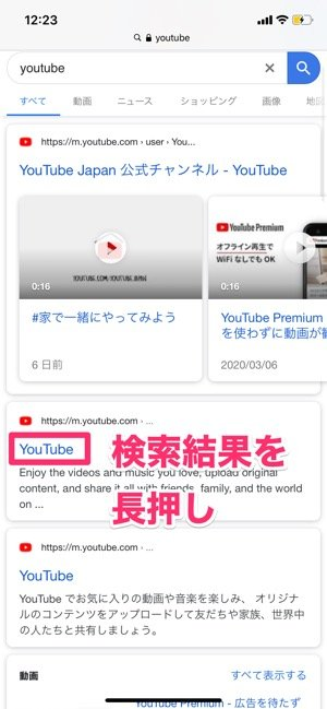YouTube ブラウザで開く方法