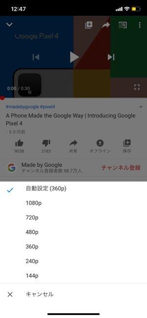 YouTube ブラウザで開いた際の画質
