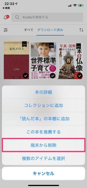 iPhone ストレージ容量 Kindle