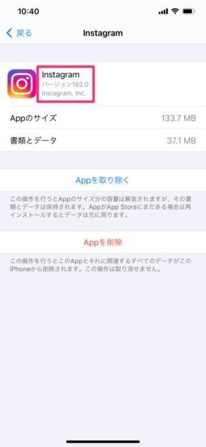 アプリのバージョン確認画面