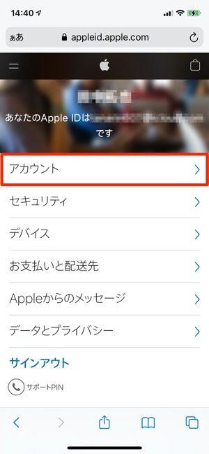 Apple ID アカウント