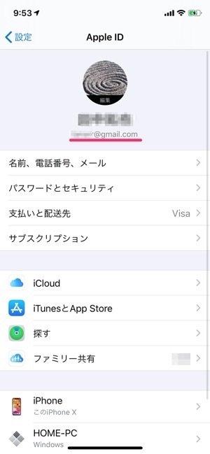 設定でApple IDを確認