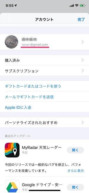 App StoreでApple IDを確認