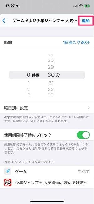 ペアレンタルコントロール App使用時間の制限