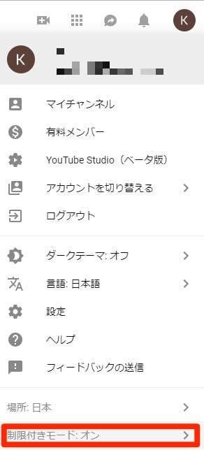 youtube 制限付きモード