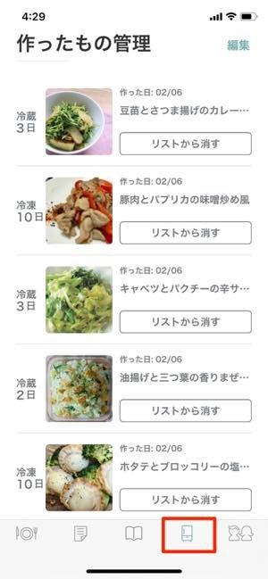料理の保存期間をアプリで管理できるので安心