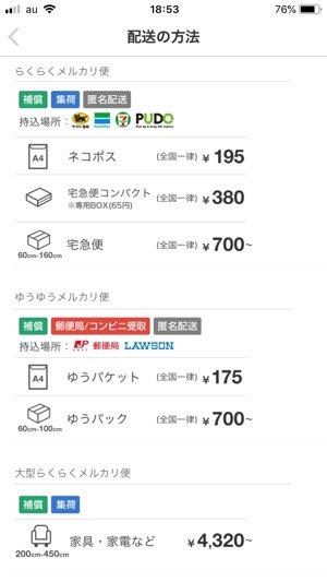 メルカリ 取引画面 配送の方法 らくらくメルカリ便 サイズ別発送方法