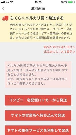 メルカリ 取引画面 コンビニ・宅配ロッカーから発送