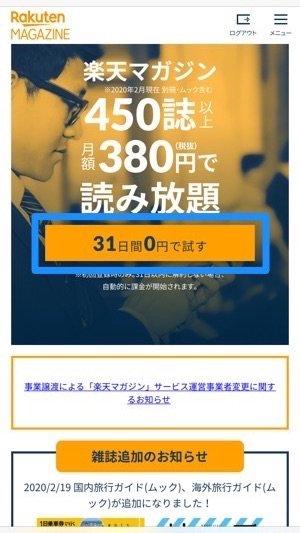 楽天マガジン 公式ホームページ 31日間0円で試す