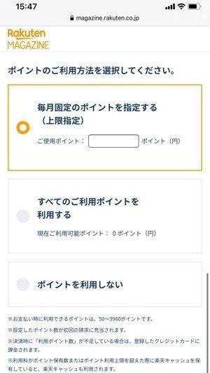 楽天マガジン サービスお申し込み ポイント利用選択