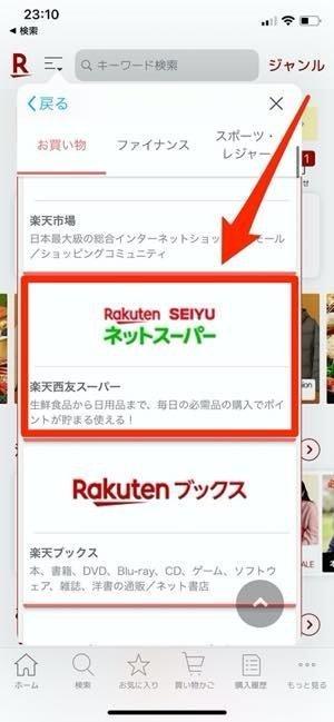 楽天市場アプリまたはWebサイトから楽天西友ネットスーパーへアクセス