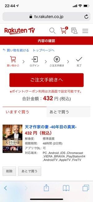 RakutenTV 注文手続き