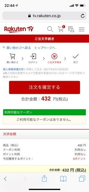 RakutenTV 注文を確定する