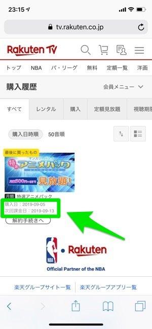 RakutenTV 定額見放題 無料トライアル期間表示