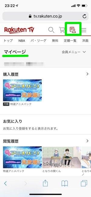 RakutenTV ホーム画面 メニュー