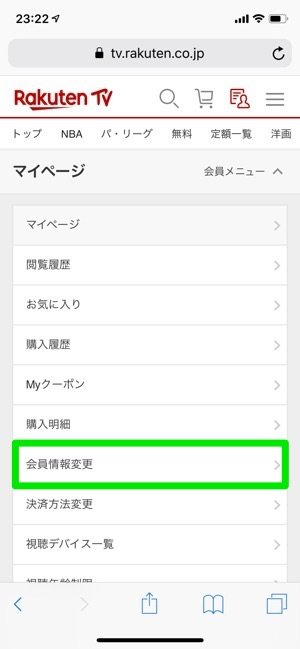 RakutenTV メニュー 会員メニュー 会員情報変更