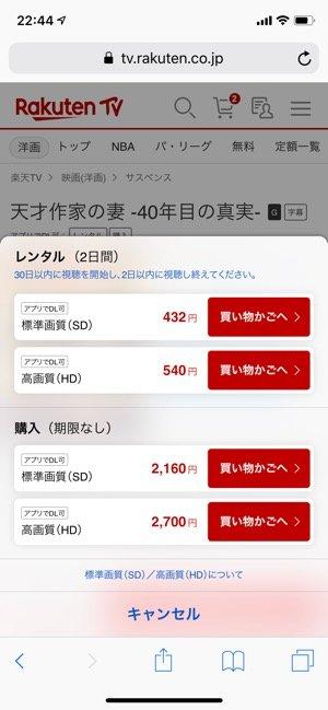 RakutenTV レンタル・購入 選択
