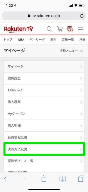 RakutenTV マイページ 決済方法変更