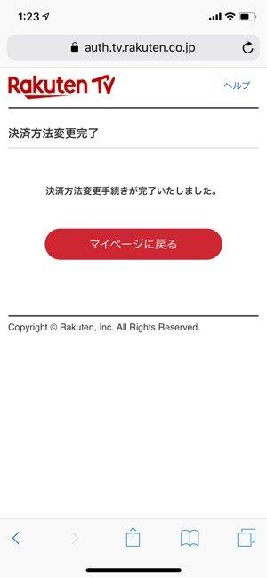 RakutenTV 決済方法変更手続きが完了