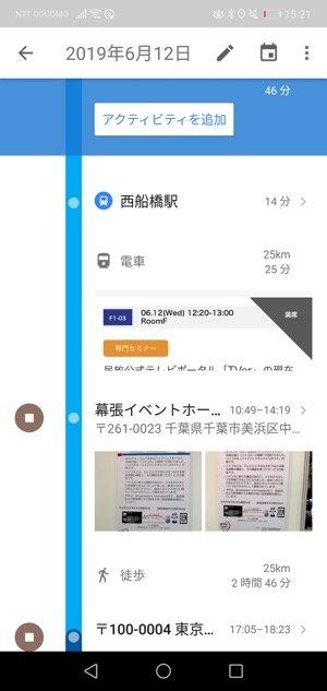 Googleマップ タイムライン Googleフォトと連携 写真も表示