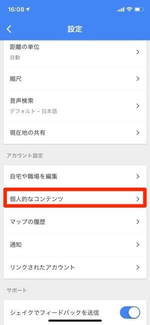 Googleマップ メニュー 設定 個人的なコンテンツ