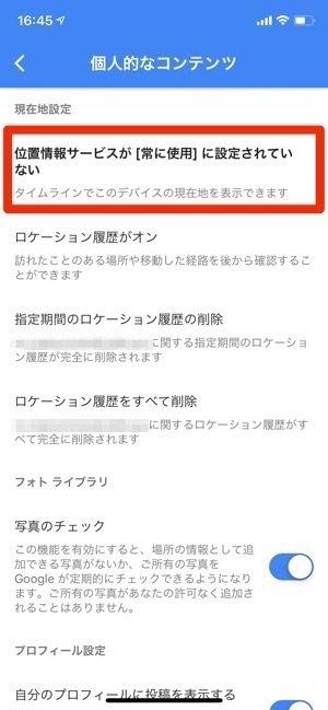 Googleマップ 個人的なコンテンツ 位置情報サービスが 〈常に使用〉に設定されていない