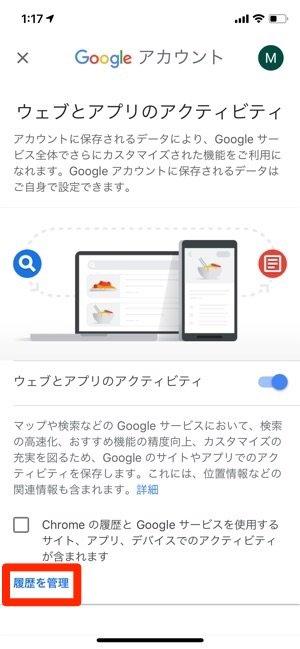 Googleマップ ウェブとアプリのアクティビティ 履歴を管理