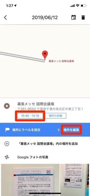 Googleマップ タイムライン 場所を編集 日時と滞在時間を編集
