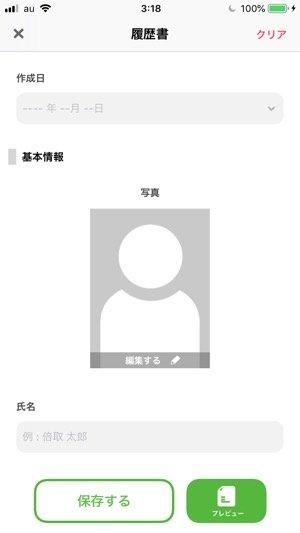バイトル履歴書アプリ 履歴書を作る 画像も登録できる
