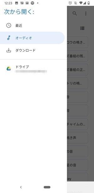 Android アラーム メニュー オーディオ