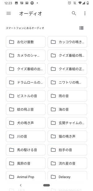 Android アラーム オーディオファイル