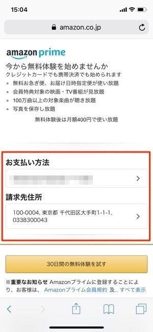 Amazonプライム 支払い方法 請求先住所 登録