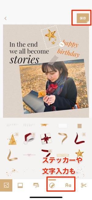 その4:ストーリー加工専用アプリにはおしゃれで本格的なデザインがたくさん