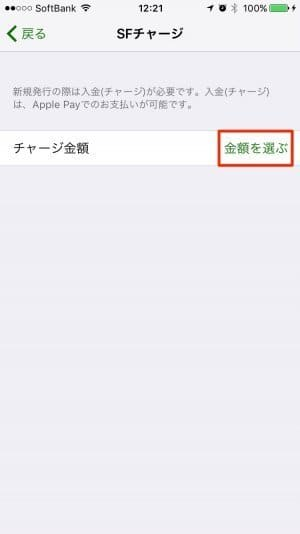 【Apple Pay】iPhoneで「Suica」を新規発行する方法