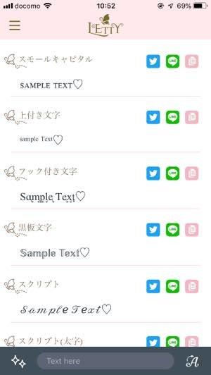 LETTY 特殊文字アプリ