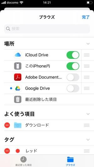 Adobe Acrobat Reader PDFアプリ