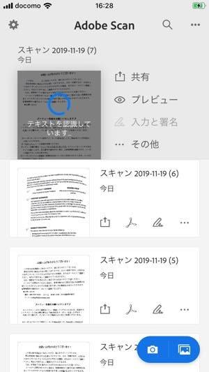 Adobe Scan PDFアプリ