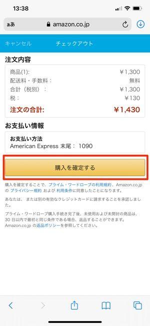 注文内容を確認し、購入を確定する