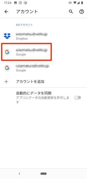 設定アプリ アカウント
