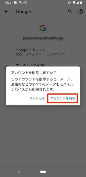 設定アプリ アカウント アカウントを削除