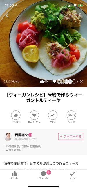 料理に関する記事の画面