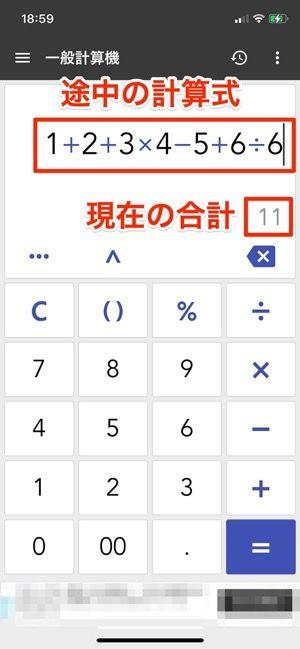 途中の計算式を確認しながら合計の数字を計算することができる