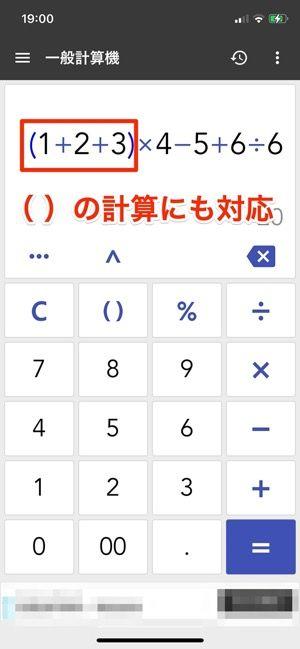 ()を含む計算も可能