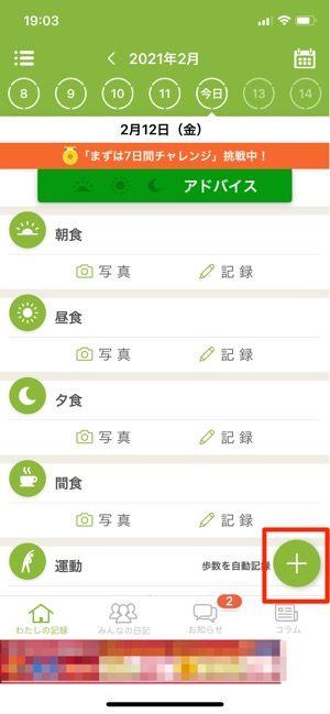 毎日の朝・昼・夜と間食の食事内容をアプリに記録