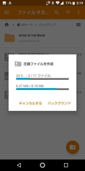 ASTROファイルマネージャー ファイルマネージャー 管理 アプリ おすすめ
