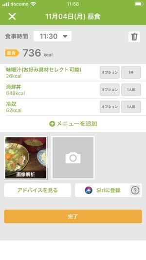 あすけん ダイエット アプリ 食事記録 食事管理