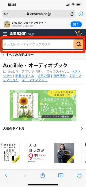 Amazonサイト内のAudibleページ