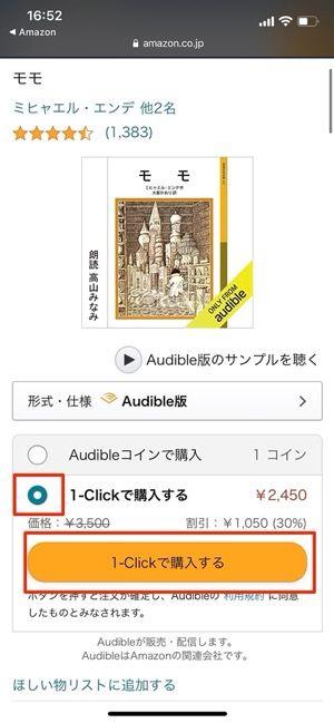 「1-Clickで購入する」をタップ