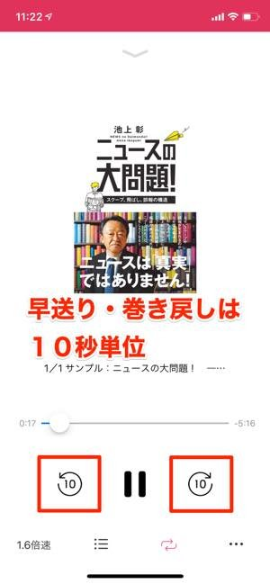 audiobook.jp 画面