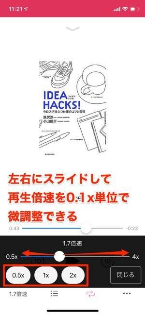 audiobook.jp 倍速